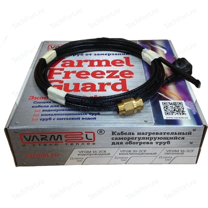 Комплект для обогрева труб VARMEL Freeze Guard 16VFGM2-CF-8 м нагревательная секция (комплект пищевой)