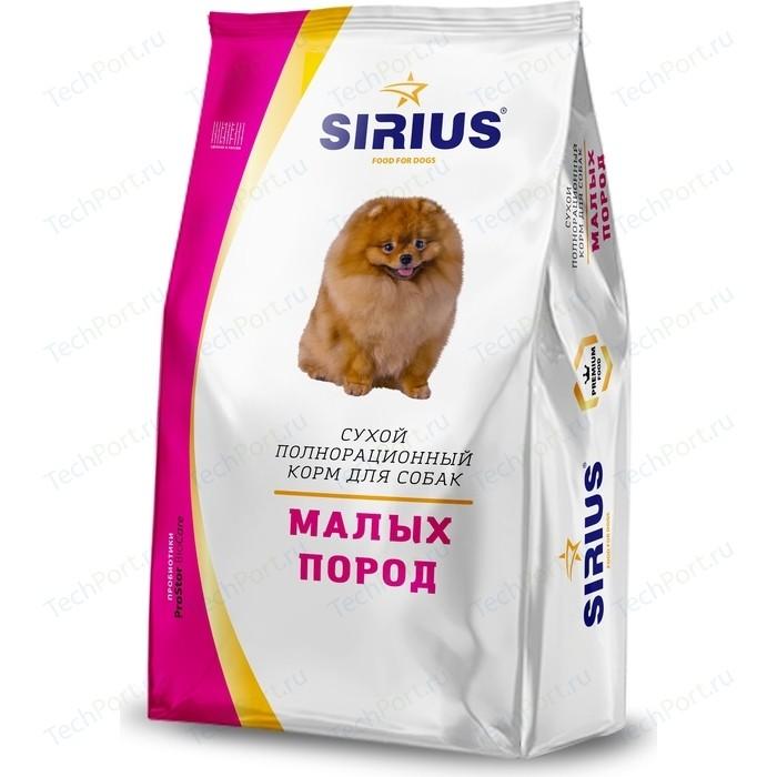 Сухой корм SIRIUS для собак малых пород 10кг