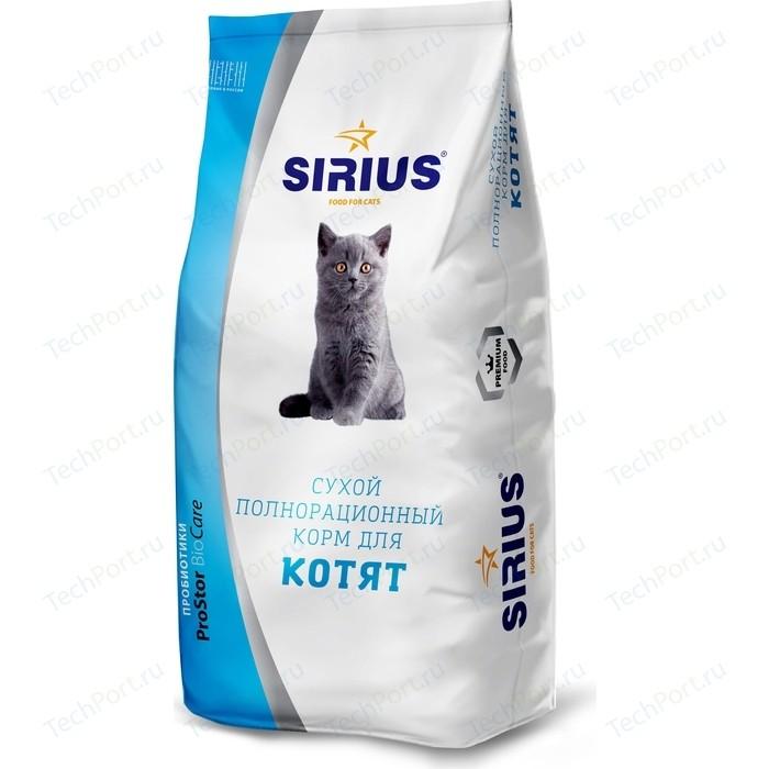 Сухой корм SIRIUS для котят 10кг