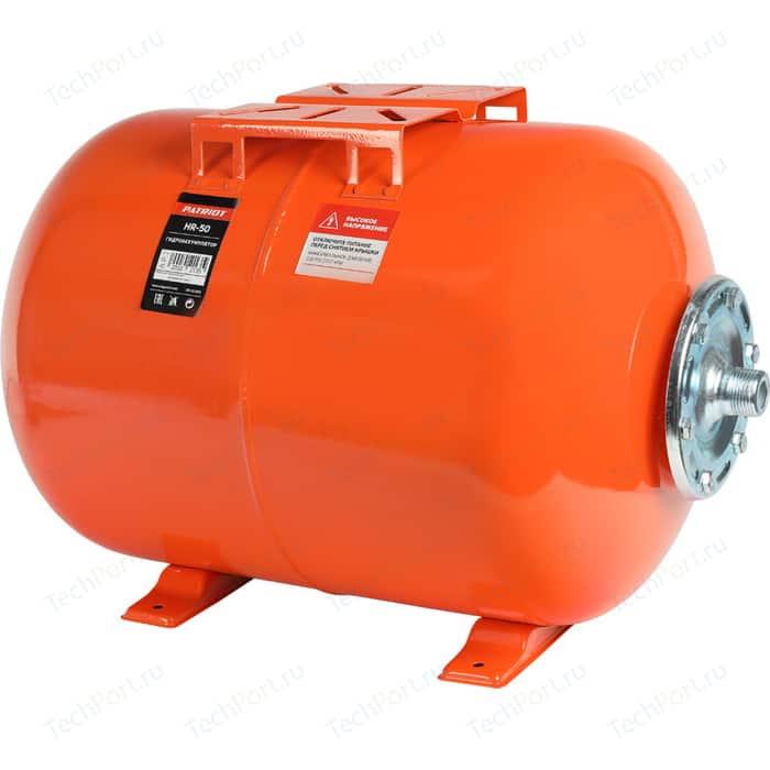 Гидроаккумулятор PATRIOT HR-50