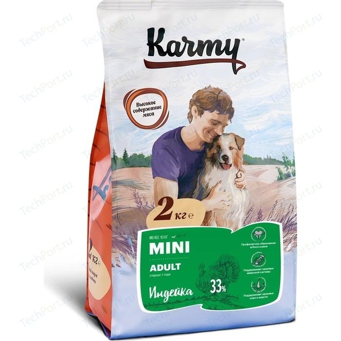 Сухой корм Karmy Mini Adult Dog Индейка для взрослых собак мелких пород 2кг