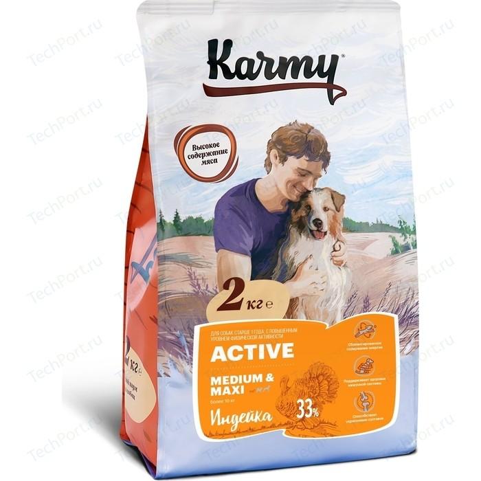 Сухой корм Karmy Active Dog Medium & Maxi Индейка для собак средних и крупных пород c повышенным уровнем физической активности 2кг