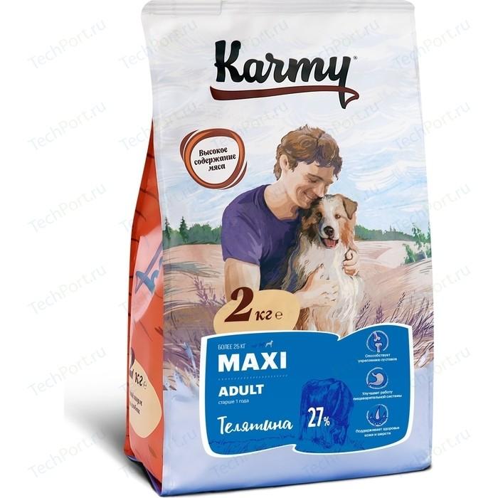 Сухой корм Karmy Maxi Adult Dog Телятина для взрослых собак крупных пород 2кг