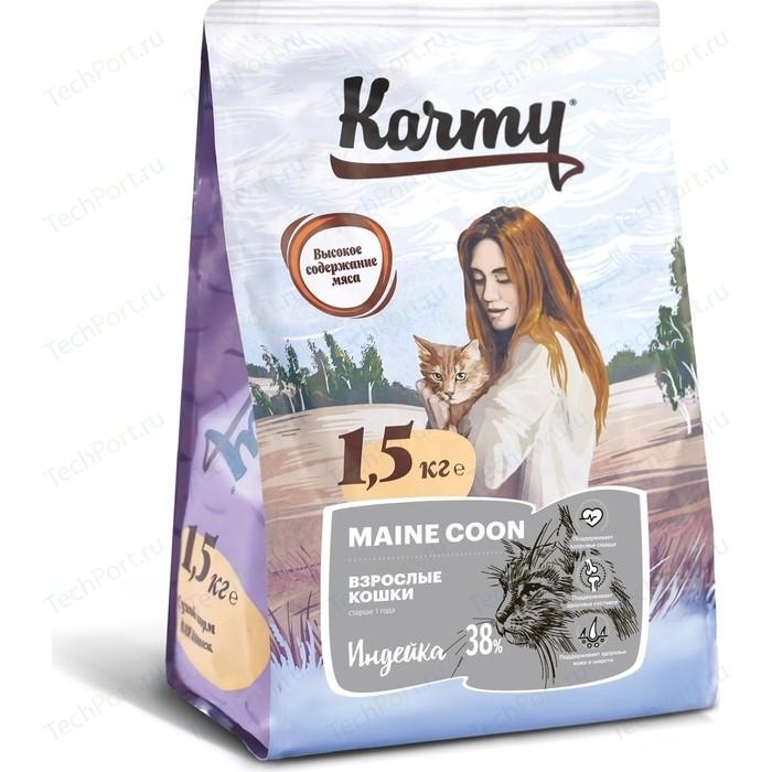 Сухой корм Karmy Maine Coon Adult Cat Индейка для взрослых кошек породы мэйн кун 1,5кг