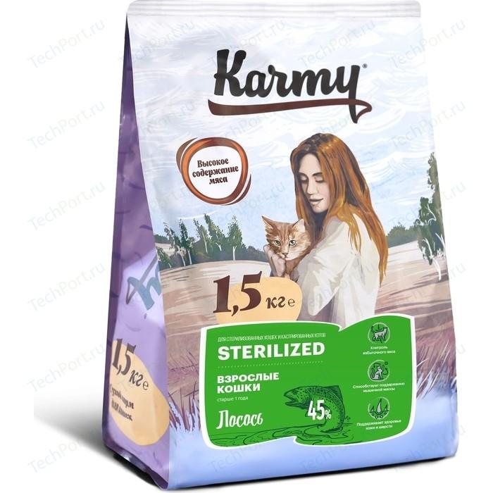 Сухой корм Karmy Sterilized Cat Лосось для стерилизованных кошек 1,5кг