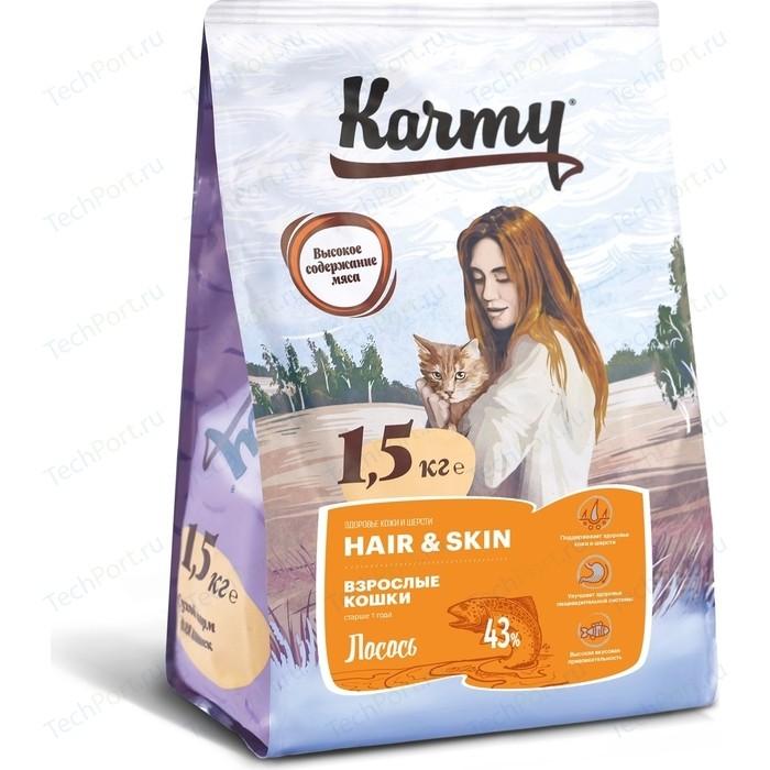 Сухой корм Karmy Hair & Skin Cat Лосось поддержание здоровья кожи и шерсти для кошек 1,5кг