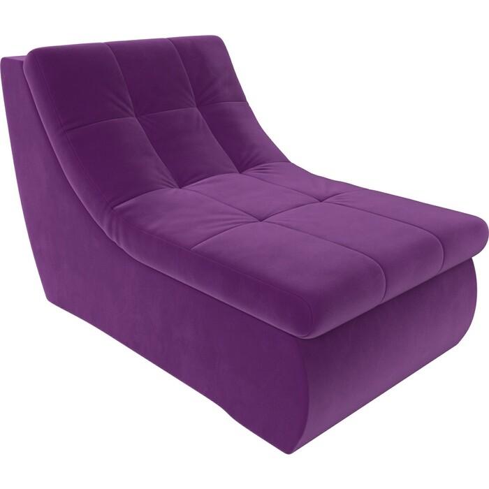 Модуль Лига Диванов Холидей кресло микровельвет фиолетовый