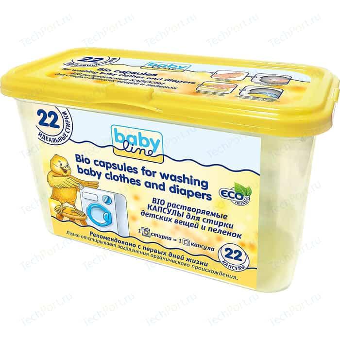 Капсулы для стирки BabyLine BIO детского белья и пеленок 22 шт