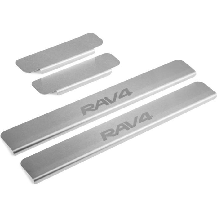 Накладки на пороги Rival для Toyota RAV4 СА30 (2005-2010), нерж. сталь, с надписью, 4 шт., NP.5713.1