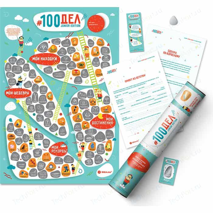Интерактивный постер 1DEA.me 100 дел junior edition