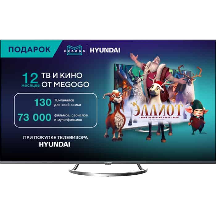 Фото - LED Телевизор Hyundai H-LED55EU8000 портативный тв hyundai h lcd700 7 16 9
