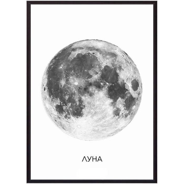 Постер в рамке Дом Корлеоне Луна 30x40 см