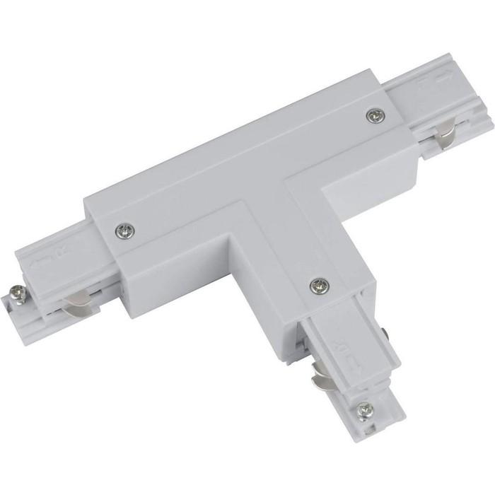 Соединитель для шинопроводов Т-образный, левый, внутренний Uniel UBX-A34 Silver