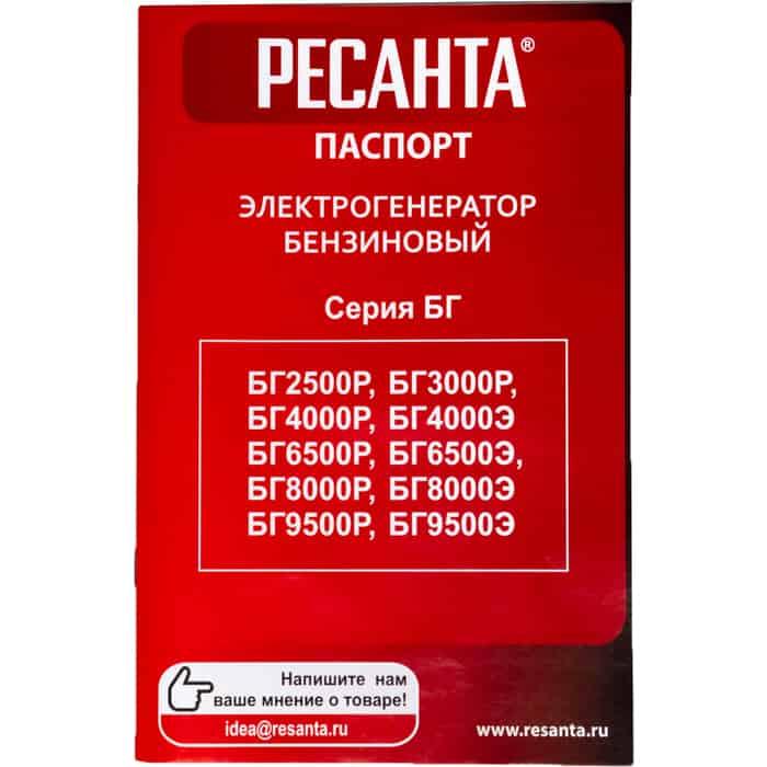 Генератор бензиновый Ресанта БГ 9500 Р