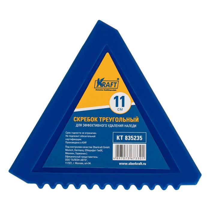 Скребок автомобильный Kraft треугольный (KT 835235)