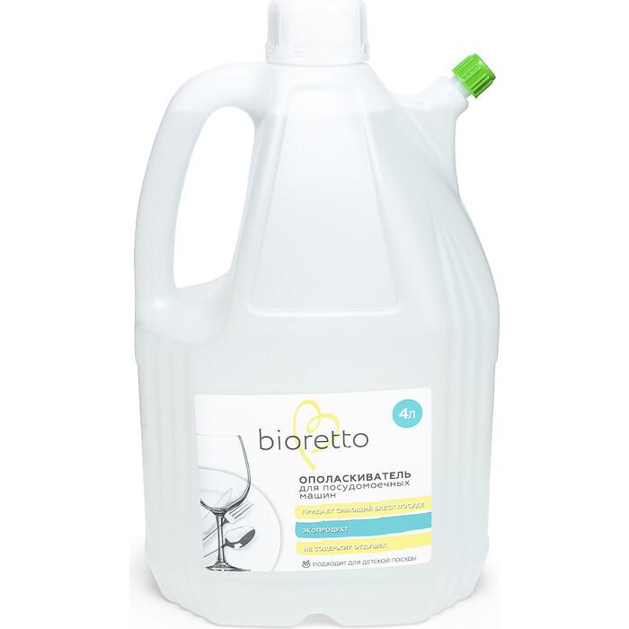 Ополаскиватель для посудомоечной машины (ПММ) Bioretto 4 л (Bio-404)