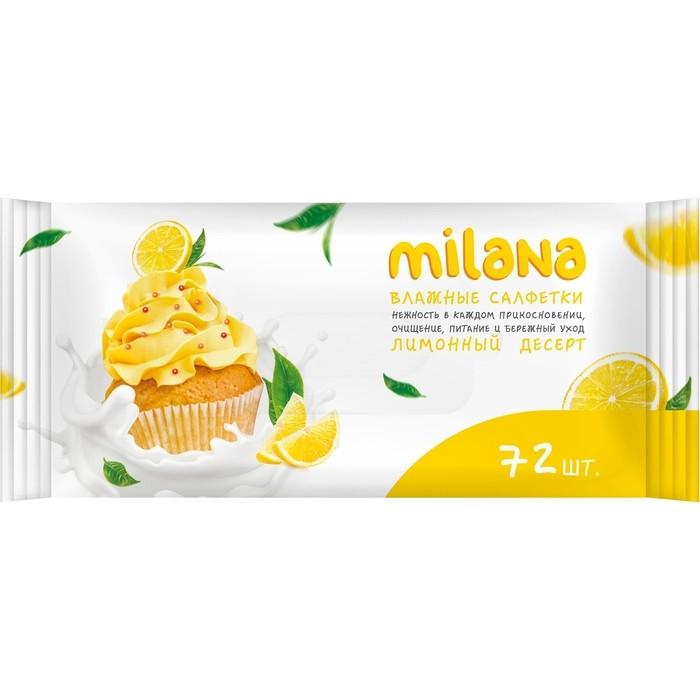 Влажные салфетки GRASS Milana Лимонный десерт антибактериальные 72 шт в упаковке