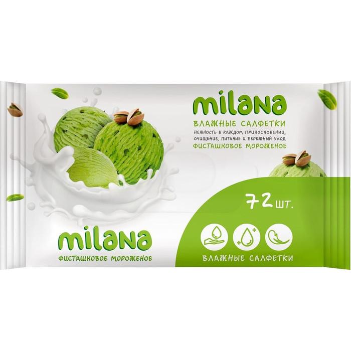 Влажные салфетки GRASS Milana Фисташковое мороженое антибактериальные 72 шт в упаковке