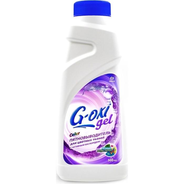 Пятновыводитель GRASS G-OXI gel color для цветных тканей с активных кислородом 500 мл