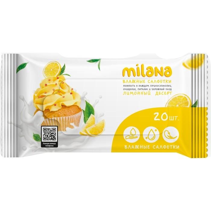 Влажные салфетки GRASS Milana Лимонный десерт антибактериальные 20 шт в упаковке