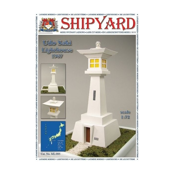 Сборная картонная модель Shipyard маяк Udo Saki Lighthouse (№95), 1/72 lighthouse wood grain linen pillow case