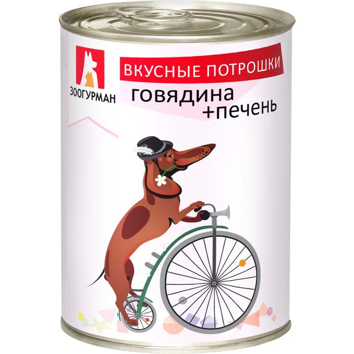 Консервы Зоогурман Вкусные Потрошки Говядина и печень для взрослых собак 350г