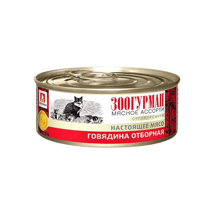 Консервы Зоогурман Мясное Ассорти Говядина отборная для взрослых кошек 100г
