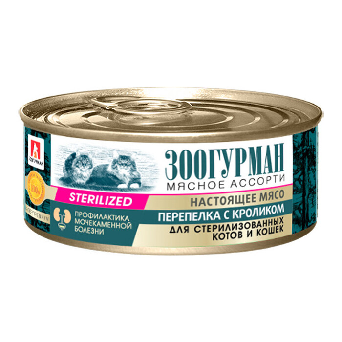 Консервы Зоогурман Мясное Ассорти Перепелка с кроликом для стерилизованных кошек и кастрированных котов 100г
