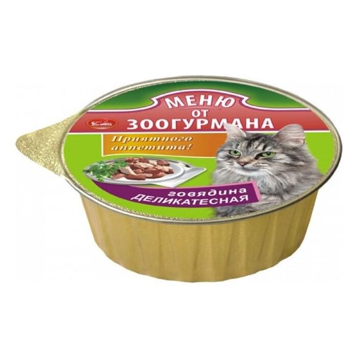 Консервы Зоогурман Меню от Зоогурмана Говядина Деликатесная (говядина с сердцем) для взрослых кошек 250г
