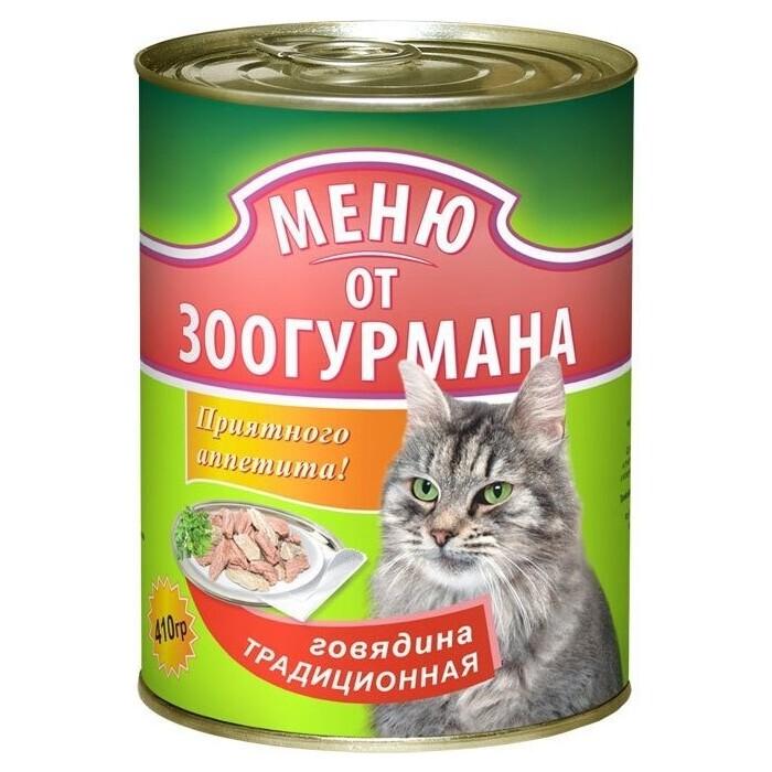 Консервы Зоогурман Меню от Зоогурмана Говядина Традиционная для взрослых кошек 250г