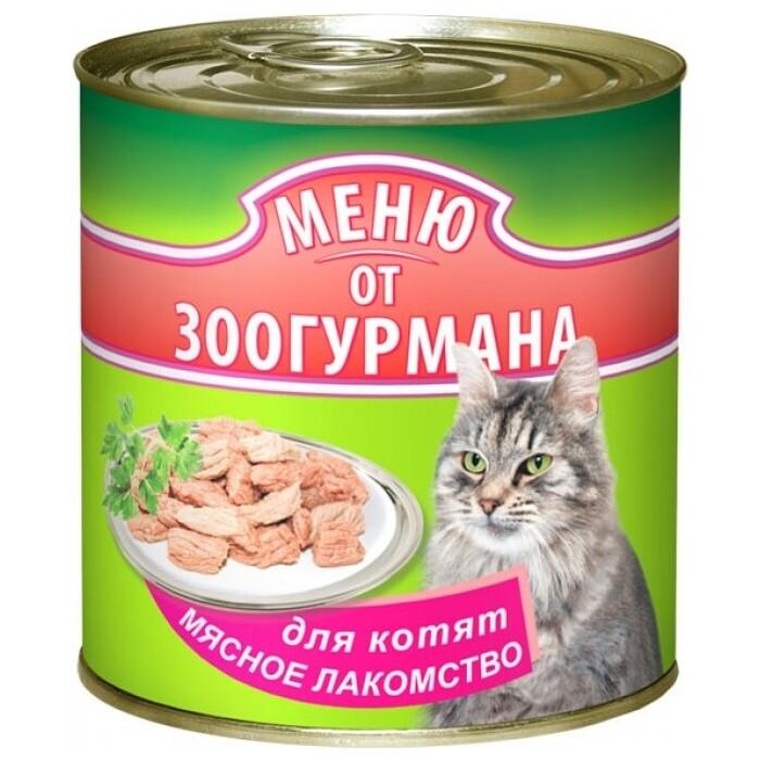 Консервы Зоогурман Меню от Зоогурмана Мясное Лакомство для котят 250г
