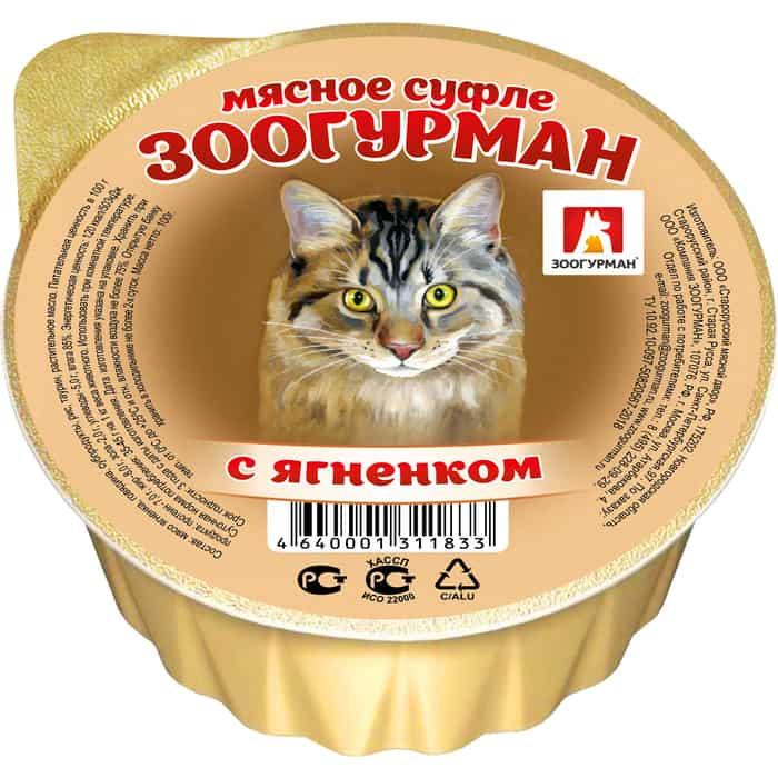 Консервы Зоогурман Суфле с ягненком для взрослых кошек100г
