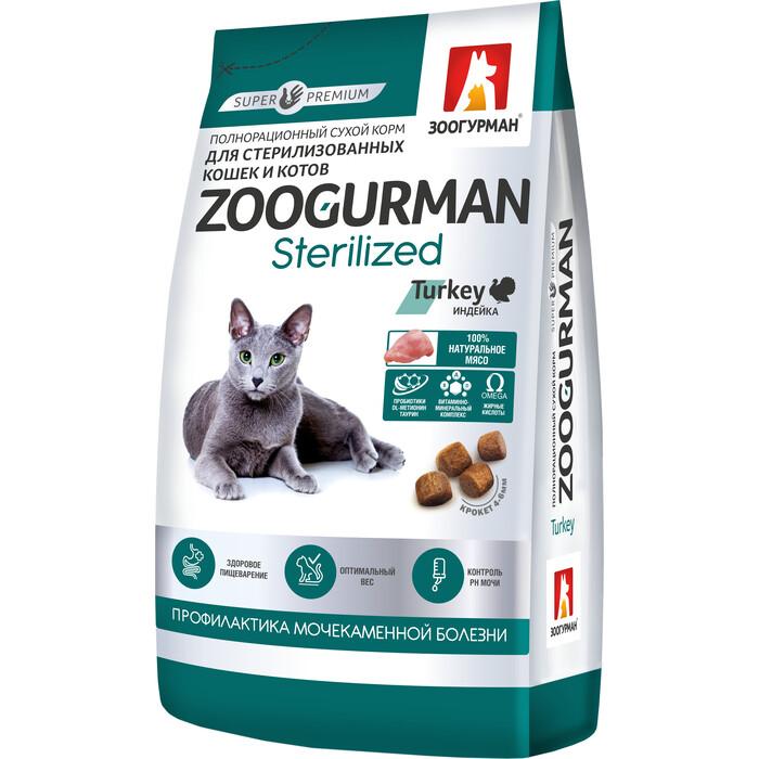Сухой корм Зоогурман Sterilized Индейка для взрослых кошек 1,5кг