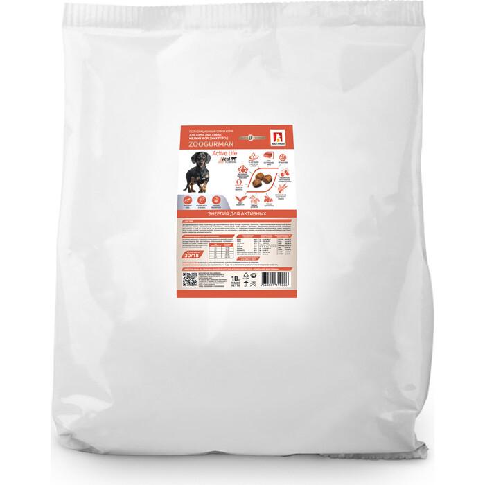 Сухой корм Зоогурман Active Life Телятина для взрослых собак малых и средних пород 10кг