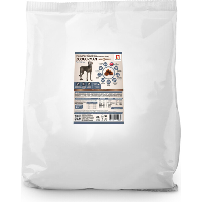 Сухой корм Зоогурман Sensitive Ягненок с рисом для взрослых собак средних и крупных пород 20кг
