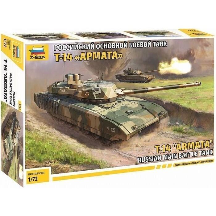 Сборная модель Звезда Российский основной боевой танк Т - 14 Армата , 1/72 ZV 5056