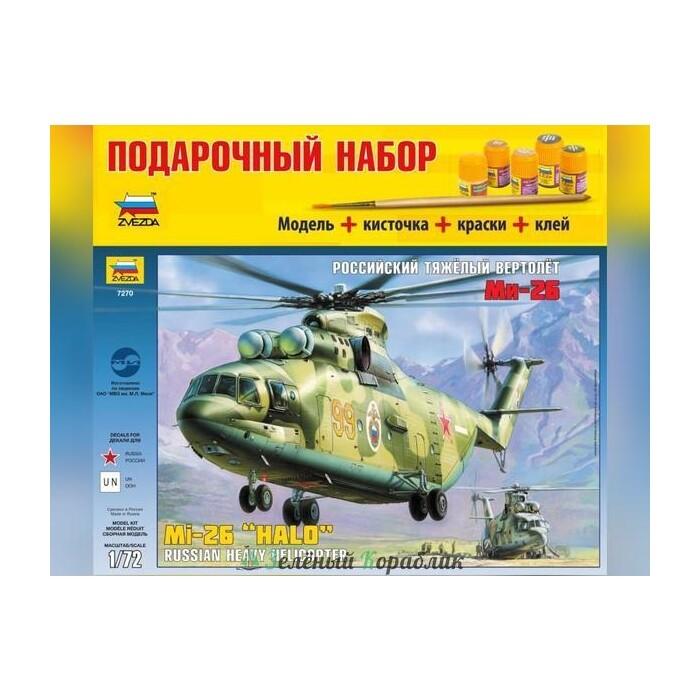 Сборная модель Звезда Российский тяжелый вертолет Ми - 26, подарочный набор, 1/72 ZV 7270П