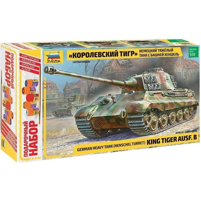 Сборная модель Звезда Тяжелый немецкий танк T - VIB Королевский Тигр  с башней Хеншель, подарочный набор, 1/35 ZV 3601П