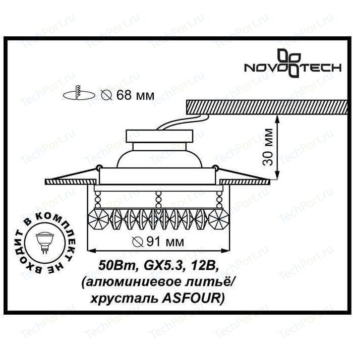 Потолочный светильник Novotech 369269