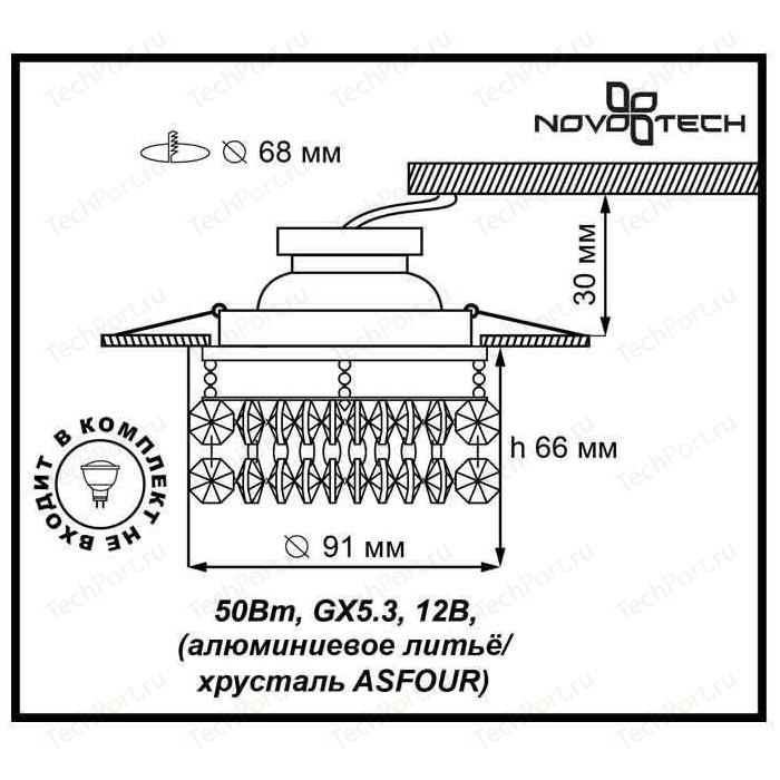 Потолочный светильник Novotech 369271
