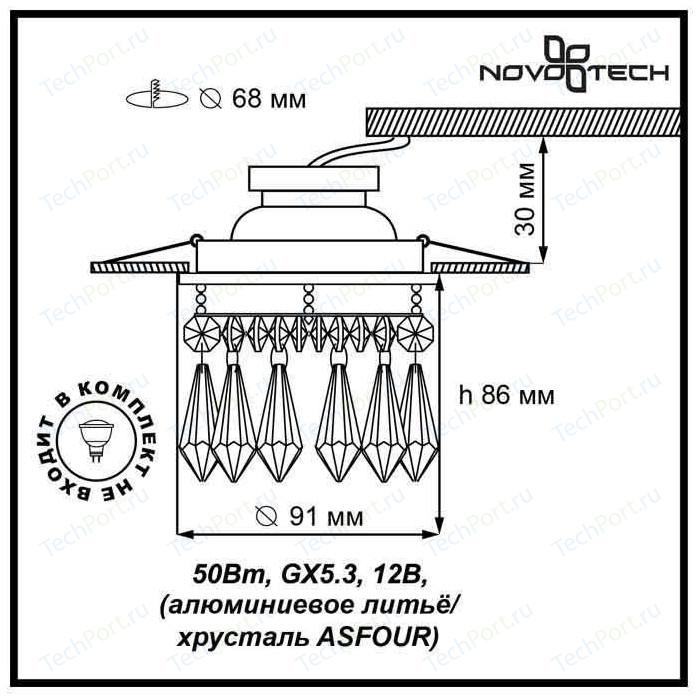 Потолочный светильник Novotech 369331
