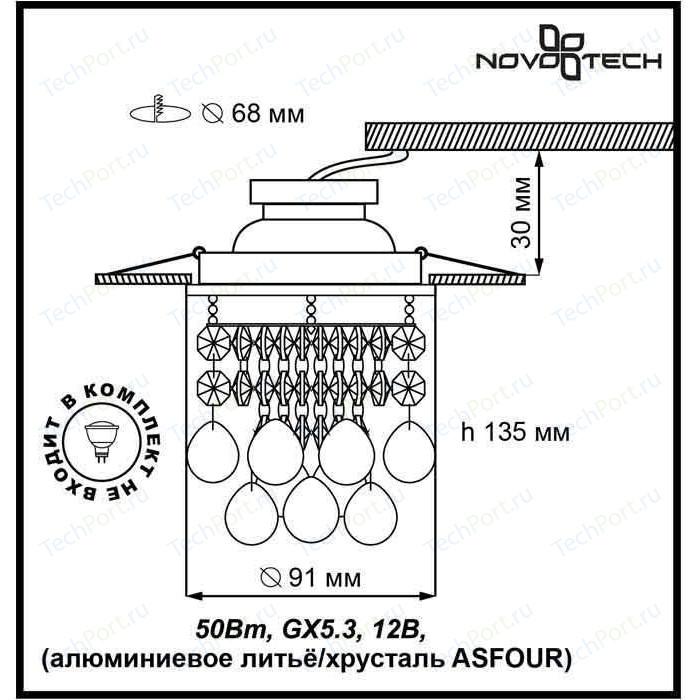 Потолочный светильник Novotech 369328