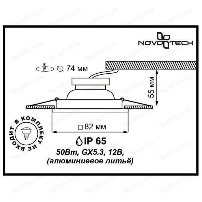 Потолочный светильник Novotech 369308