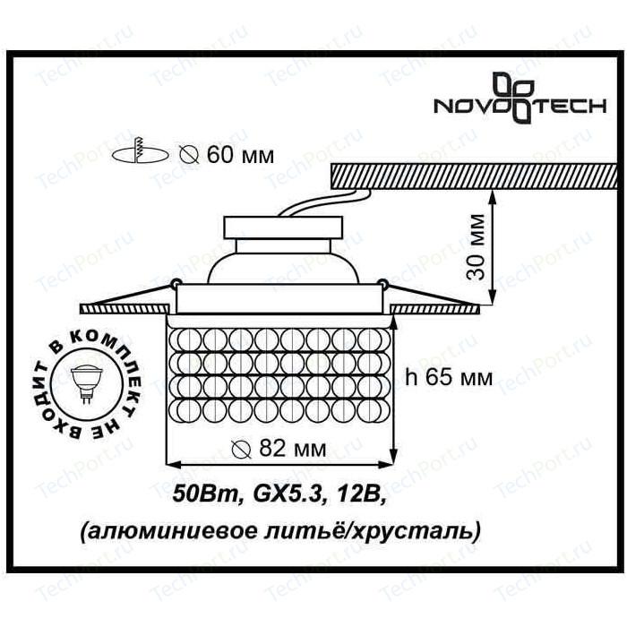 Потолочный светильник Novotech 369445