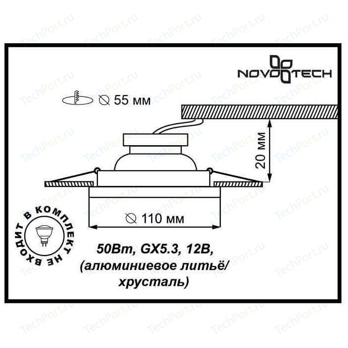 Потолочный светильник Novotech 369409