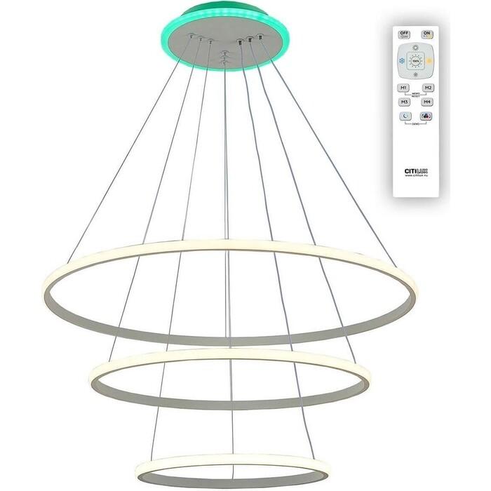 Светильник Citilux Подвесной светодиодный Неон CL731090RGB