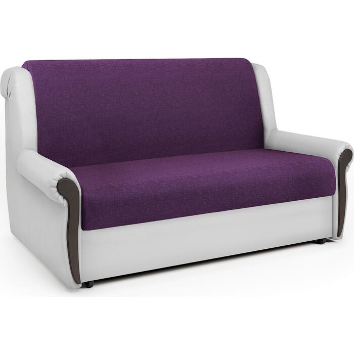 Шарм-Дизайн Диван-кровать Аккорд М 140 фиолетовая рогожка и экокожа белая