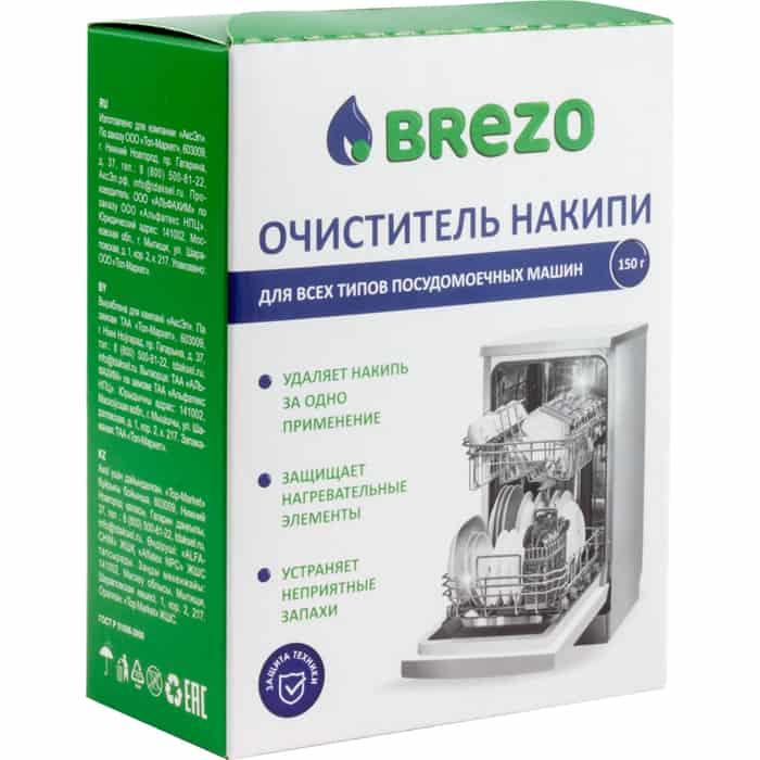 Очиститель для посудомоечной машины (ПММ) Brezo от накипи 150 г (87834)