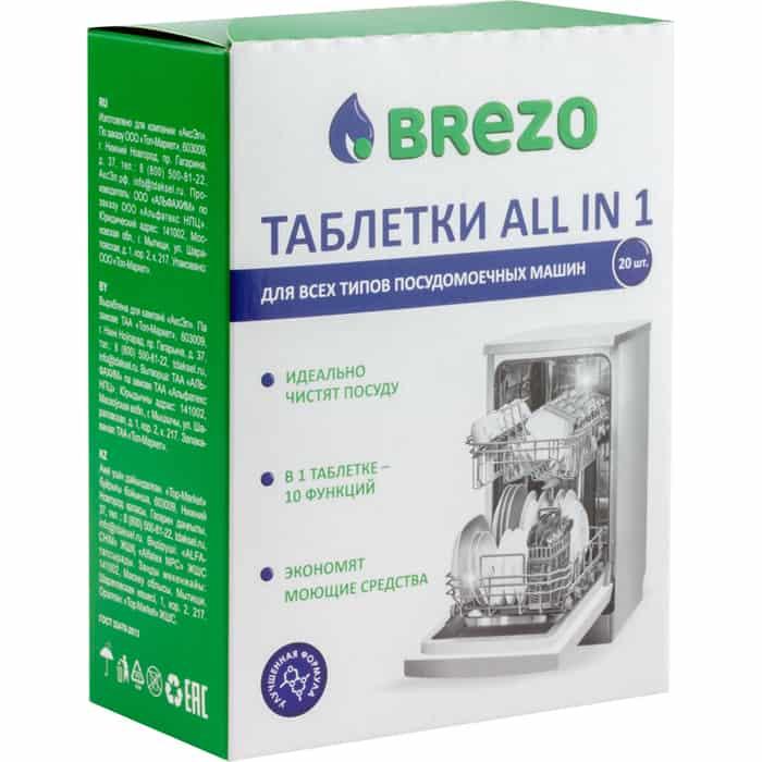 Таблетки для посудомоечной машины (ПММ) Brezo All-in-1 20шт (87466)