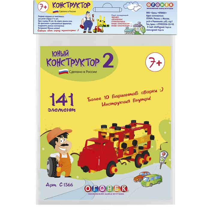 Конструктор Огонек Юный конструктор №2, в пакете, 141 деталь, (С-1366)